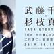 武藤千春×杉枝真結によるトークイベントが8月17日に開催!「好き」を仕事にする私たちのこれまで全部見せます!!