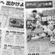(写真)ラグビー・ワールドカップの開催地、東大阪市花園ラグビー場を特集した「読売KODOMO新聞・中高生新聞」特別版