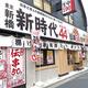 居酒屋「東京新橋 新時代44 秋葉原2号店」が、4月13日(火)17:00にオープン!