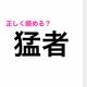 「もうじゃ」じゃない!「猛者」って読める?【読み間違いが多い漢字】