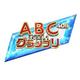 「第40回ABCお笑いグランプリ」決勝の放送日が決定/(C)ABCテレビ
