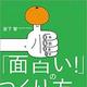 omoshiroibook190823-bookB.jpg