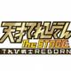 舞台『天才てれびくん the STAGE〜てれび戦士REBORN〜』ロゴビジュアル