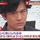 稲垣吾郎、彼女から「別れよう」のLINEで名演技…リアルな表情に「さすが吾郎さん」の声