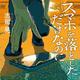 北川景子と『リング』監督が初タッグ!映画『スマホを落としただけなのに』