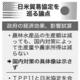 日米協定「熟議」遠く きょう衆院委採決
