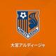 大宮アルディージャVENTUSがINAC神戸から鮫島ら3選手を獲得…大学や高校から5選手の加入も決定