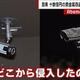 ダイヤ窃盗十数億円被害 組織的犯行か