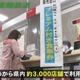 「県GoToイート」プレミアム付き食事券発売