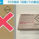 PCR検査の検体「封筒」での郵送 衛生基準で禁止に
