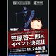 プロスノーボーダーの笠原啓二郎氏トークイベントが11/24にて開催決定!!