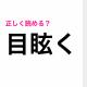 「目眩く」は「めまぐるしく」だと思ってた。【読み間違いが多い漢字】