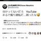 YouTube出演を希望する長州力に蝶野正洋側が反応 「まるで煽り運転だ」