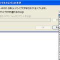 CD-ROMのドライブレターを変更した要領で、[E]に変更