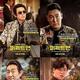 ソル・ギョング&チョ・ジヌン主演、映画「パーフェクトマン」6人のキャラクターポスターを公開