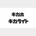 NTTドコモ ギガホ ギガライト