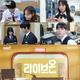 NU′EST ミンヒョンからVICTON チェ・ビョンチャンまで、元MOMOLAND ヨンウが新ドラマ「LIVE ON」の出演者たちの高校生活を撮影(動画あり)
