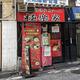 横浜家系ラーメン店「極楽家」がビル建て替え工事のため明日2月27日をもって閉店