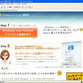 「Windows Live Hotmail クリックして登録を完了」をクリック