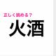 「ひざけ」じゃない!?「火酒」って読める?【読み間違いが多い漢字】