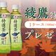 【癒やしの時間】「綾鷹 特選茶」1ケース(500ml×24本入り)をプレゼント!