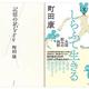 「しらふで生きる」「記憶の盆をどり」 不意に、偶然訪れる大切なもの 朝日新聞書評から