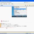 画面4「金魚鉢 1.531(2009.7.16)」をクリック