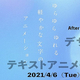 VSW051「After Effectsで実践する!  デザインを生かすテキストアニメーション」講師:mooograph