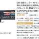 【Amazon得報】32:9の49型ワイド曲面ディスプレーが15%オフに!