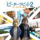 映画『ピーターラビット2/バーナバスの誘惑』(2021年公開)日本版ポスター