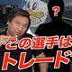 里崎智也氏がYouTube動画で語る ロッテ・DeNAからトレードに出すべき選手