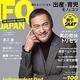 雑誌「FQ JAPAN」 父の子育て、スタイリッシュに
