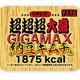 ペヤングのGIGAMAX納豆キムチ味