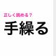 え、「手繰る」は「てさぐる」と読まない!?【読み間違いが多い漢字】