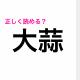 え、食べ物なの!?「大蒜」の読み方わかる?【読めたらスゴい漢字】