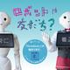 「服を着たロボット」の社会進出に情熱を燃やす、ロボット専用アパレル「ロボユニ」の挑戦。