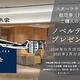 スターフライヤー、羽田〜福岡線搭乗で茅乃舎「博多限定だし」がもらえるキャンペーン開催