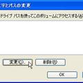 CD-ROMの項目上で右クリックし、[ドライブ文字とパスの変更]を