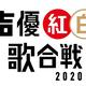 「声優紅白歌合戦 2020」ロゴ(c)「声優紅白歌合戦」実行委員会